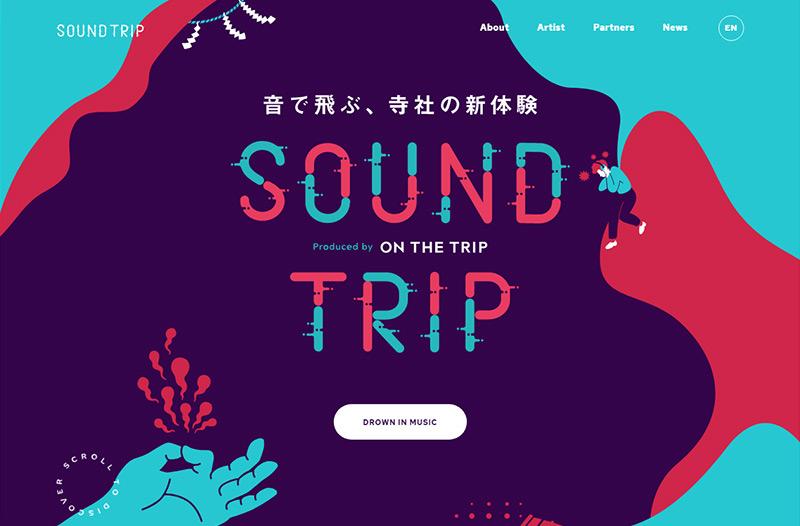 サウンドトリップ – 音で飛ぶ、寺社の新体験