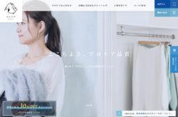 プロケアのWebデザイン