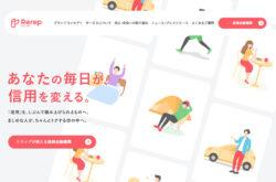 Rerep(リリップ)のWebデザイン