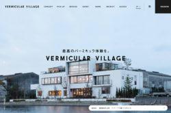 VermicularVillageのWebデザイン