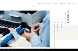 村岸産業株式会社のWebデザイン