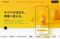 PLATFORMのWebデザイン