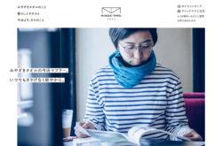 みやざきタオルのWebデザイン