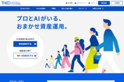 THEO [テオ] by お金のデザインのWebデザイン