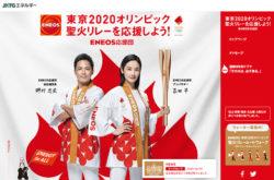 東京2020オリンピック聖火リレーを応援しよう!のWebデザイン