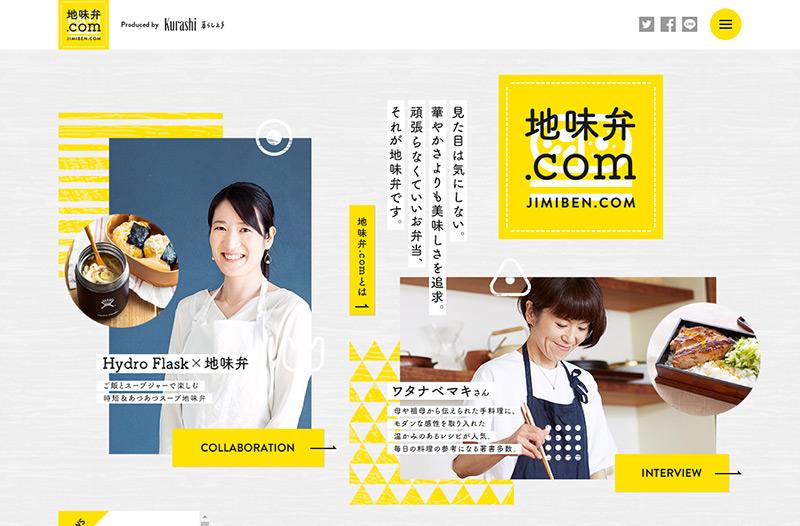地味弁.com