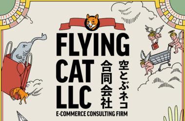 空とぶネコ合同会社