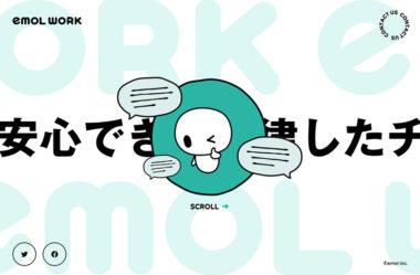 emol work (エモルワーク)