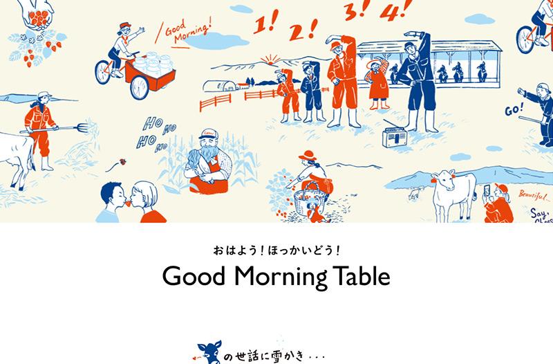 グッドモーニングテーブル