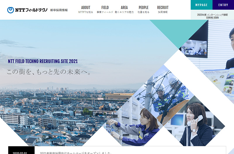 NTTフィールドテクノ | 新卒採用