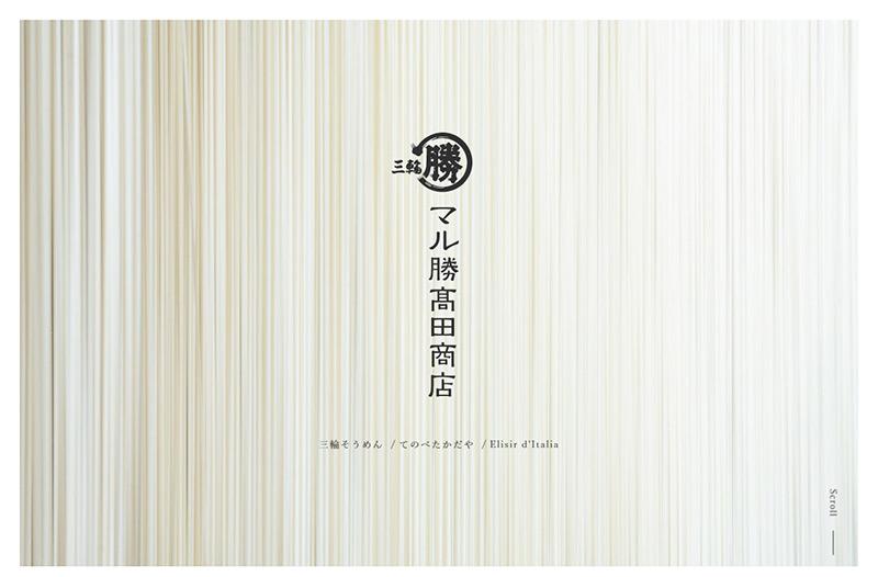 三輪素麺|マル勝高田商店