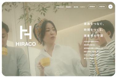 HIRACO(ひらこ)