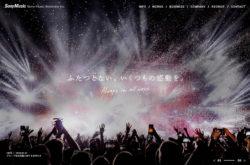 株式会社ソニー・ミュージックソリューションズのWebデザイン