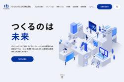 パシフィックシステム株式会社のWebデザイン