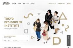 東京デザインプレックス研究所のWebデザイン