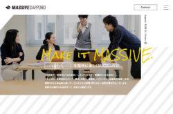 株式会社MASSIVE SAPPOROのWebデザイン