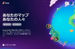 ZenlyのWebデザイン