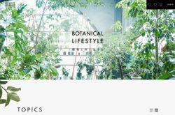 BOTANISTオフィシャルサイトのWebデザイン