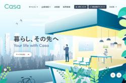 株式会社CasaのWebデザイン