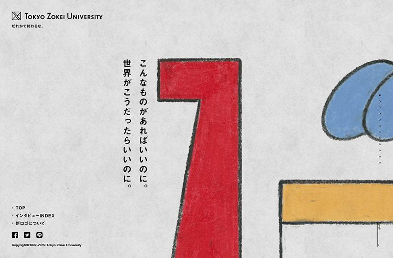だれかで終わるな。  東京造形大学