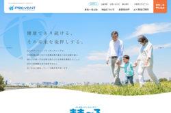 プリベントメディカル株式会社のWebデザイン