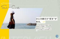 Su-CueのWebデザイン
