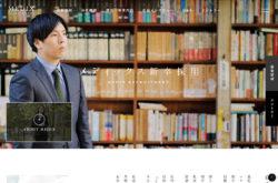 株式会社メディックス | 新卒採用サイトのWebデザイン