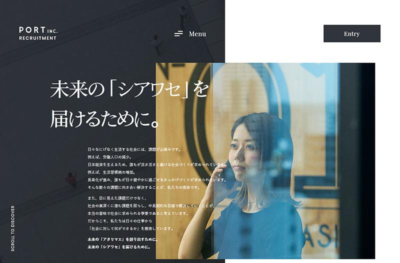 ポート株式会社 | 採用サイト
