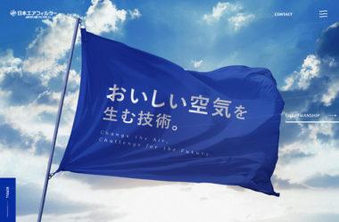 日本エアフィルター