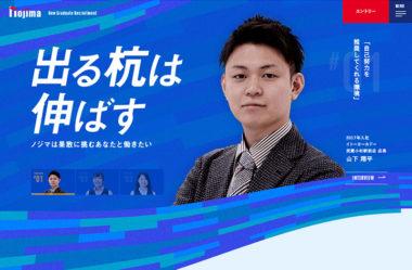 株式会社ノジマ | 採用サイト
