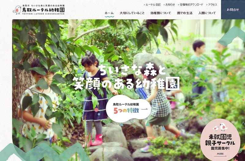 鳥取ルーテル幼稚園