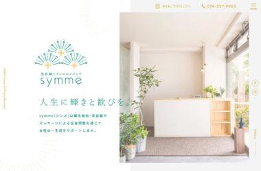 symme(シンメ)