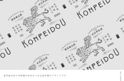金平堂(KONPEIDOU)