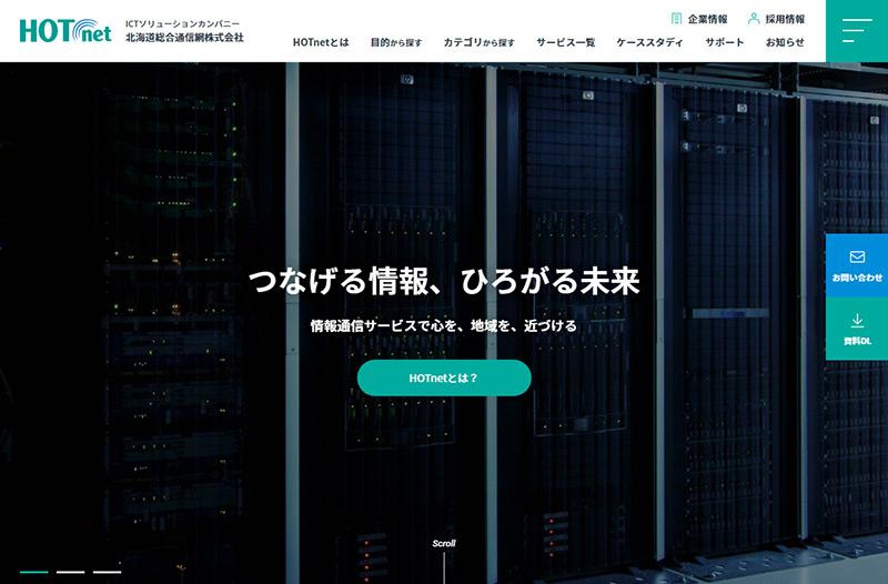 北海道総合通信網株式会社