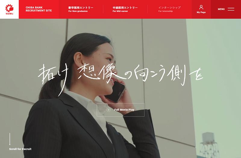 千葉銀行   採用サイト