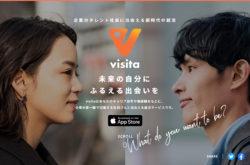 visita(ビジタ)