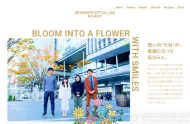 株式会社JR博多シティ | 採用サイト