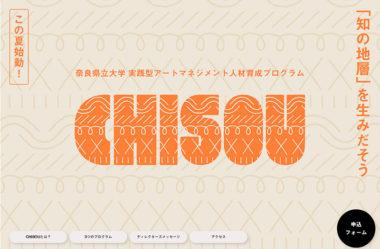 CHISOU|奈良県立大学