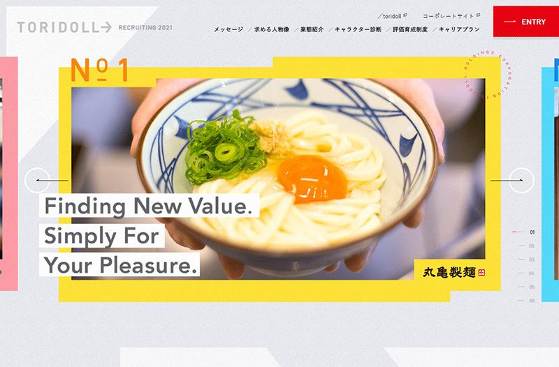 株式会社トリドール | 採用サイト