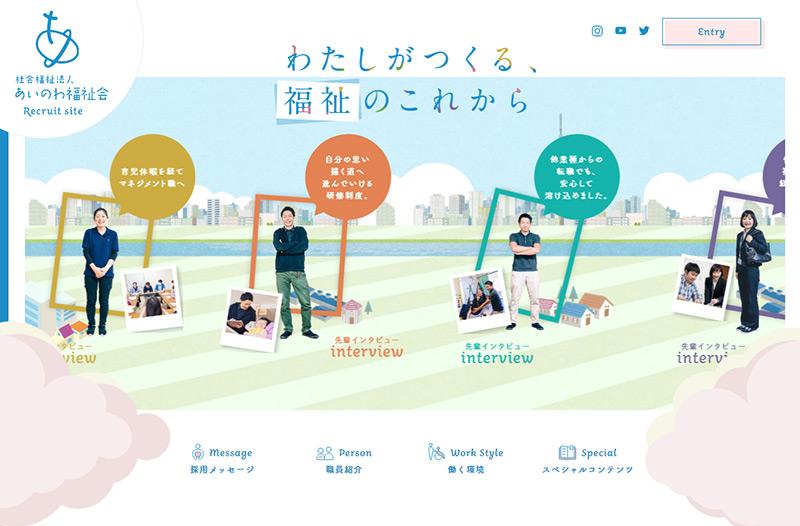 あいのわ福祉会 | 採用サイト