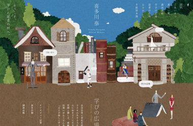 Yasushi Kitagawa Official Website