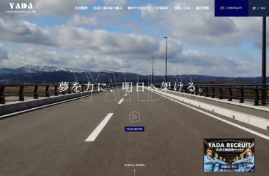 矢田工業株式会社
