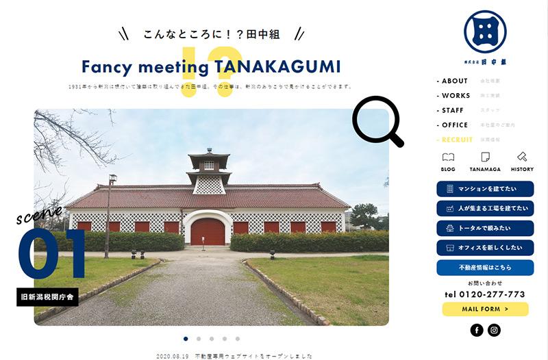 株式会社田中組