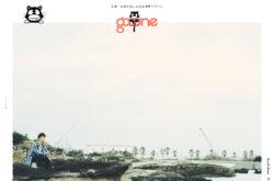 gooone(ゴーン)