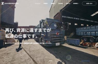 安田金属興業