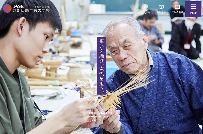 京都伝統工芸大学校