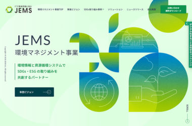 株式会社JEMS 環境マネジメント事業