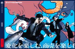 丸千千代田水産株式会社 | 採用サイト