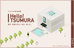 Hello! TSUMURA