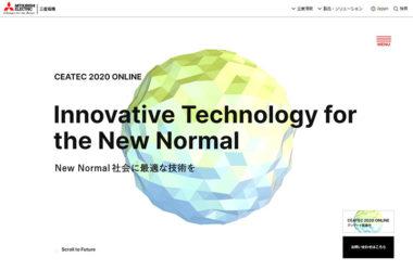 三菱電機 CEATEC 2020 ONLINE